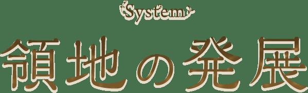 System 領地の発展
