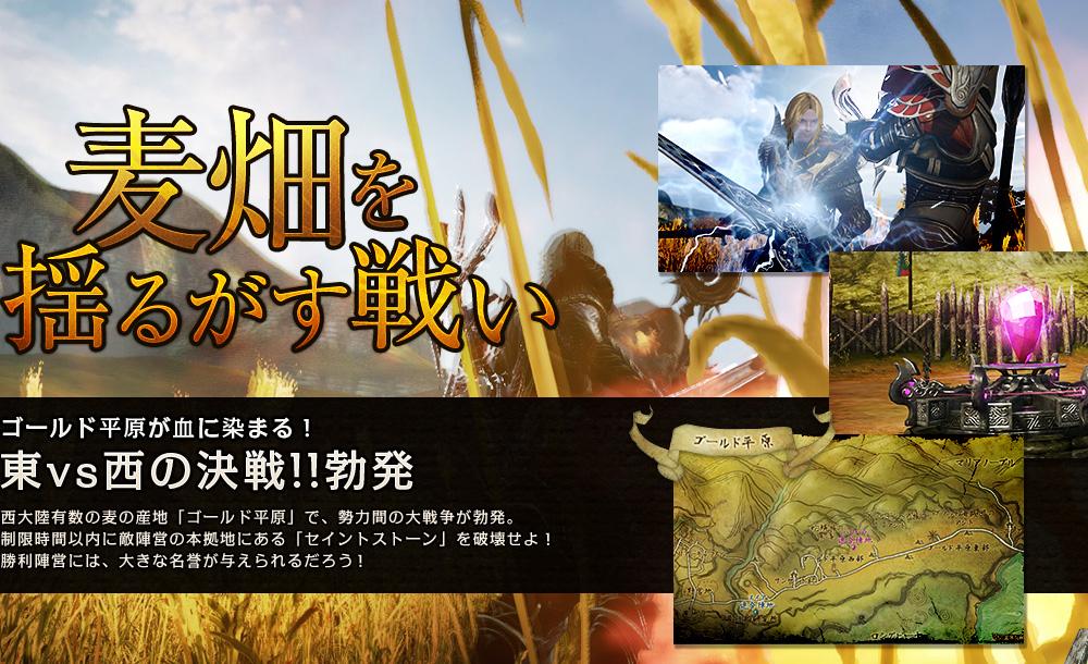 麦畑を揺るがす戦い