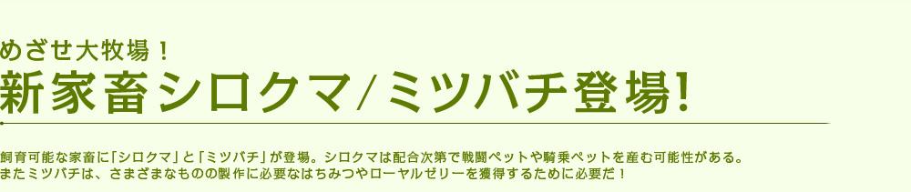 めざせ大牧場!新家畜シロクマ/ミツバチ登場!