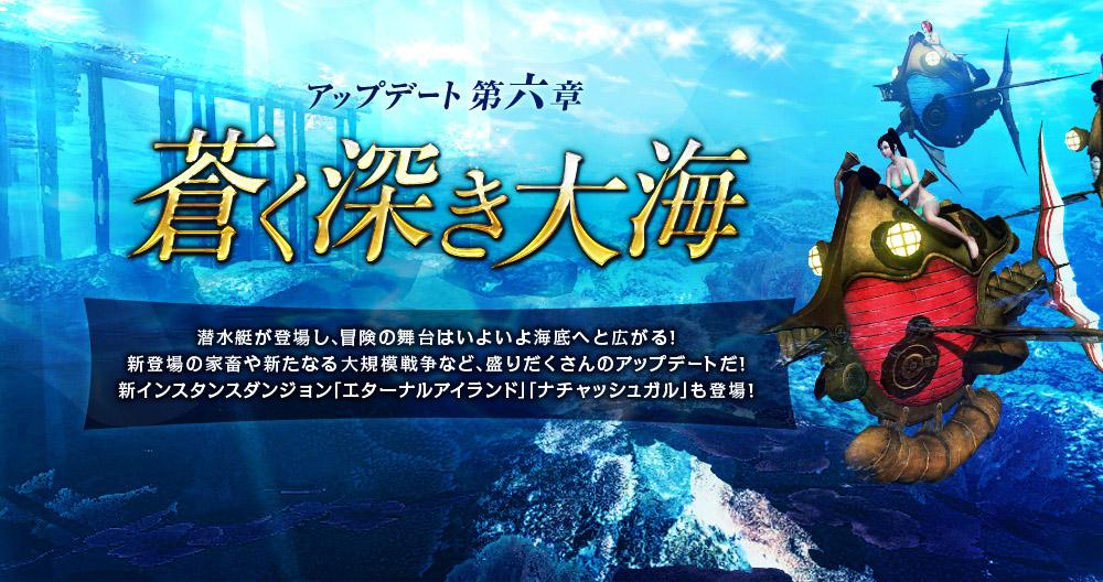 アップデート第六章 蒼く深き大海