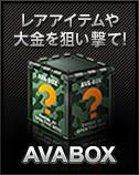 Avabox