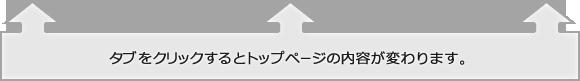 タブをクリックするとトップページの内容が変わります。