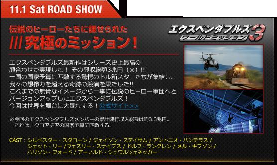11.1 Sat ROAD SHOW 伝説のヒーローたちに課せられた究極のミッション