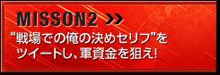 """MISSION2 """"戦場での俺の決めセリフ""""をツイートし、軍資金を狙え!"""