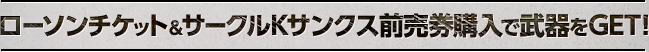 ローソンチケット&サークルKサンクス前売券購入で武器をGET!