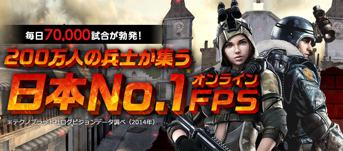 200万人の兵士が集う日本NO.1オンラインFPS
