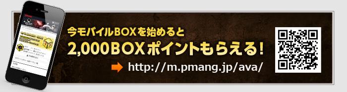 今モバイルBOXを始めると2,000BOXポイントもらえる!