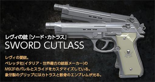 レヴィの愛銃。ベレッタ社(イタリア・世界最古の銃器メーカー)のM92Fのバレルとスライドをカスタマイズしている。象牙製のグリップにはカトラスと骸骨のエンブレムが光る。
