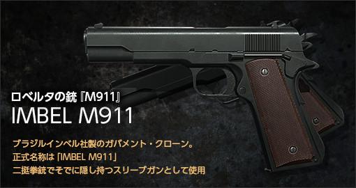 ロベルタの銃『M911』IMBEL M911 ブラジルインベル社製のガバメント・クローン。正式名称は「IMBEL M911」。二挺拳銃でそでに隠し持つスリーブガンとして使用。