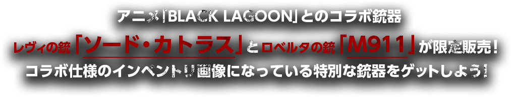 アニメ「BLACK LAGOON」とのコラボ銃器レヴィの銃「ソード・カトラス」とロベルタの銃「M911」が限定販売!コラボ仕様のインベントリ画像になっている特別な銃器をゲットしよう!