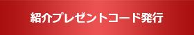 紹介プレゼントコード発行