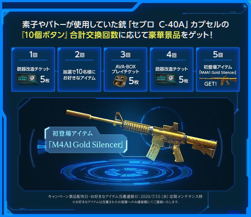 素子やバトーが使用していた銃「セブロC-40A」カプセルの『10個ボタン』合計交換回数に応じて豪華景品をゲット!初登場アイテム「M4A1 Gold Silencer