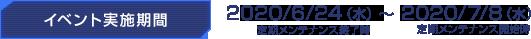 キャンペーン実施期間:2020/6/24(水)定期メンテナンス終了後~ 2020/7/8(水)定期メンテナンス開始時