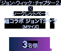 「ジョン・ウィック:チャプター2」×シークレットベース 超コラボ ジョンTシャツ(Mサイズ)