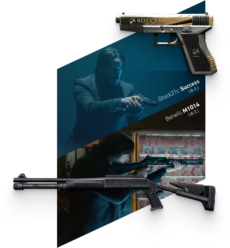 Glock21c Success(永久)/Benelli M1014(永久)
