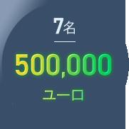 7名 500,000ユーロ