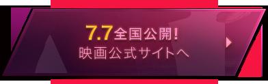 7.7全国公開!映画公式サイトへ