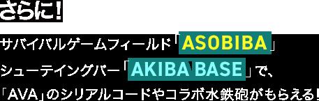 さらに!サバイバルゲームフィールド「ASOBIBA」シューテイングバー「AKIBA BASE」で、「AVA」のシリアルコードやコラボ水鉄砲がもらえる!