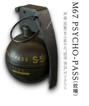 手榴弾 M67 PSYCHO-PASS(狡噛) 声優・関智一さん劇中の〝狡噛 慎也〟ボイス入り