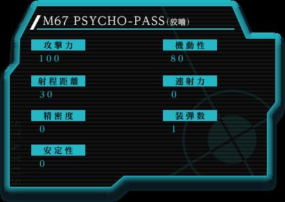 M67 PSYCHO-PASS(狡噛)