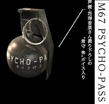 M67 PSYCHO-PASS 声優・花澤香菜さん撮り下ろしの「常守 朱」ボイス入り