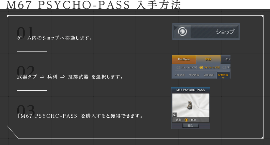 M67 PSYCHO-PASS 入手方法
