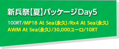 新兵祭【夏】パッケージ Day5