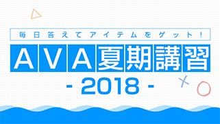 AVA夏期講習2018