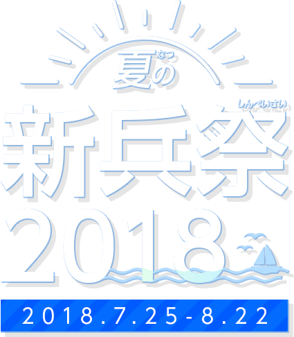 夏の新兵祭2018 2018.7.25-8.22
