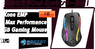 Kone EMP - Max Performance RGB Gaming Mouse