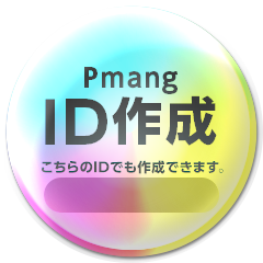 PmangID作成