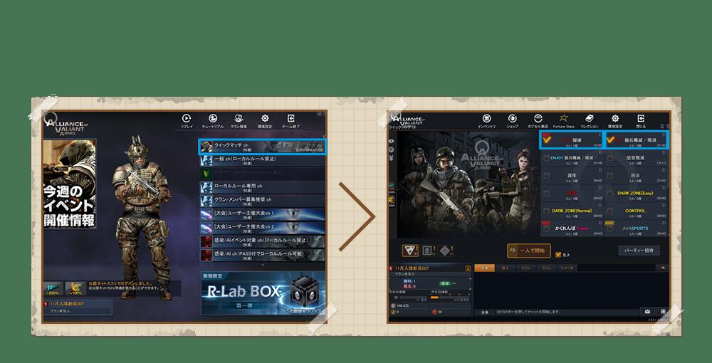 クイックマッチとは プレイしたいモードにチェックを入れてボタンを押すと自動的にマッチングを行い、今ゲーム内にいる他のプレイヤーとチームを組んでプレイすることができます。