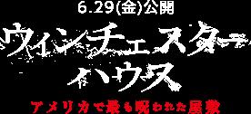 6.29(金)公開 ウィンチェスターハウス