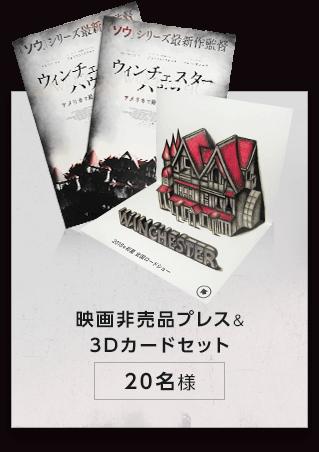 映画非売品プレス&3Dカードセット20名様
