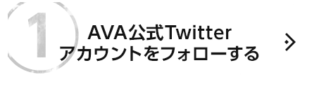 ①AVA公式Twitterアカウントをフォローする