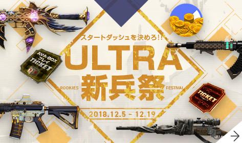 ULTRA新兵祭