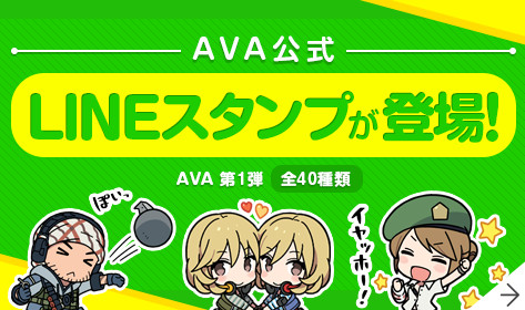 AVA公式LINEスタンプが登場!