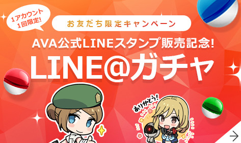 LINE@ガチャ