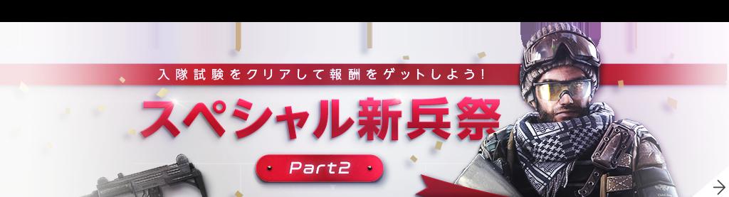 スペシャル新兵祭part2