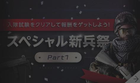 スペシャル新兵祭