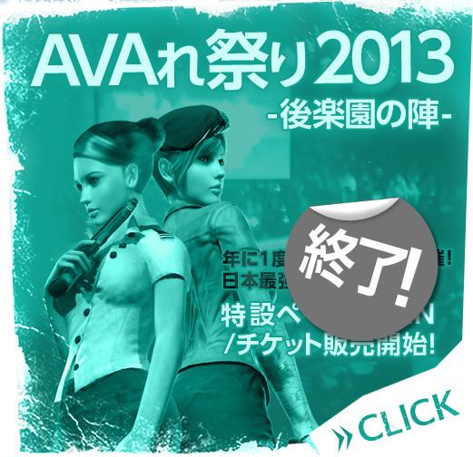 AVAれ祭り2013 後楽園の陣
