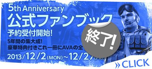 5th Anniversary公式ファンブック予約受付開始!