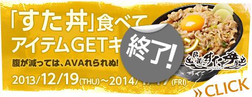 「すた丼」食べてアイテムGETキャンペーン