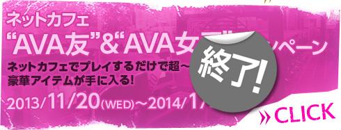 ネットカフェ「AVA友」&「AVA女子」キャンペーン