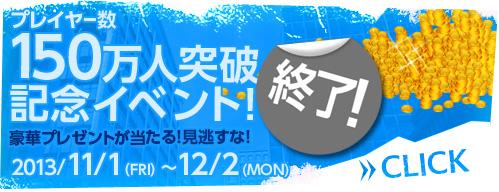 150万人突破記念イベント!