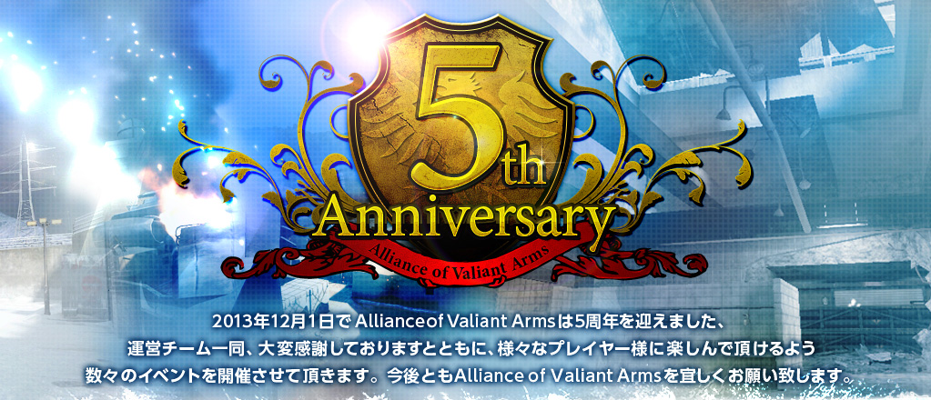 Alliance of Valiant Arms 5th Anniversary