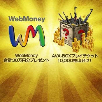 WEB MONEYキャンペーン開催!!