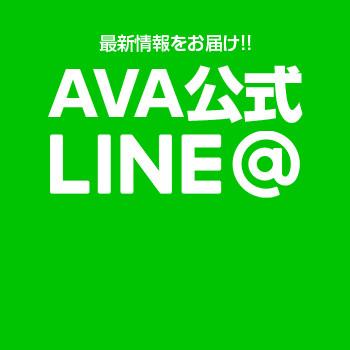 AVA公式 「LINE@」開始