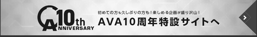 AVA10周年特設サイトへ
