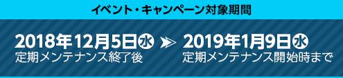 2018/12/5(水)定期メンテナンス終了後~2019/1/9(水)定期メンテナンス開始時まで